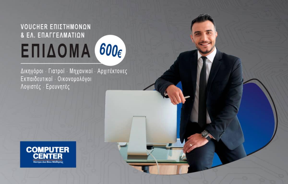 Εκπαιδευτικό Επίδομα 600€ Voucher Επιστημόνων - Πρόγραμμα αναβάθμισης ψηφιακών δεξιοτήτων
